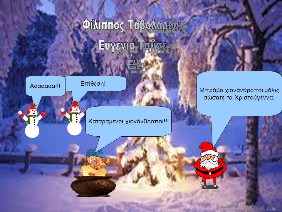 Επίθεση! Ααααααα!!! Μπράβο χιονάνθροποι μόλις σώσατε τα Χριστούγεννα. Καταραμένοι χιονάνθροποι!!!