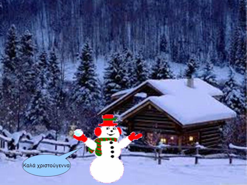 Καλλα χριστουγεννα Χο χο χο χο Χρονια πολλα!!!