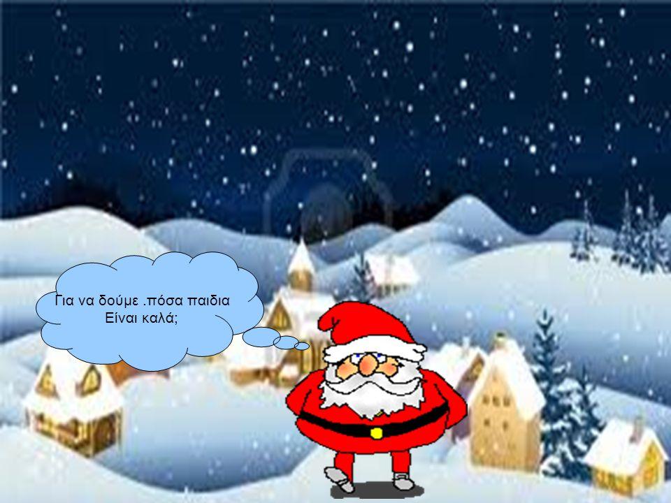 Α μου λένε οτι ο Άγιος Βασίλης Δεν υπάρχει
