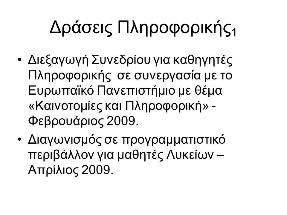 Δράσεις Πληροφορικής 1 Διεξαγωγή Συνεδρίου για καθηγητές Πληροφορικής σε συνεργασία με το Ευρωπαϊκό Πανεπιστήμιο με θέμα «Καινοτομίες και Πληροφορική» - Φεβρουάριος 2009.