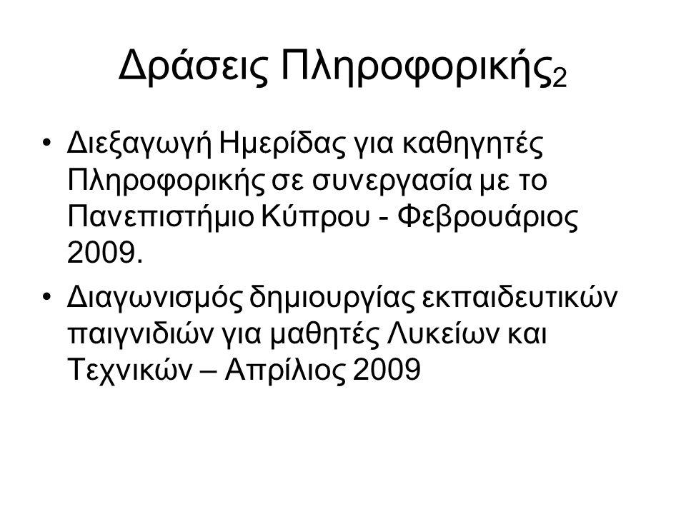 Δράσεις Πληροφορικής 2 Διεξαγωγή Ημερίδας για καθηγητές Πληροφορικής σε συνεργασία με το Πανεπιστήμιο Κύπρου - Φεβρουάριος 2009. Διαγωνισμός δημιουργί