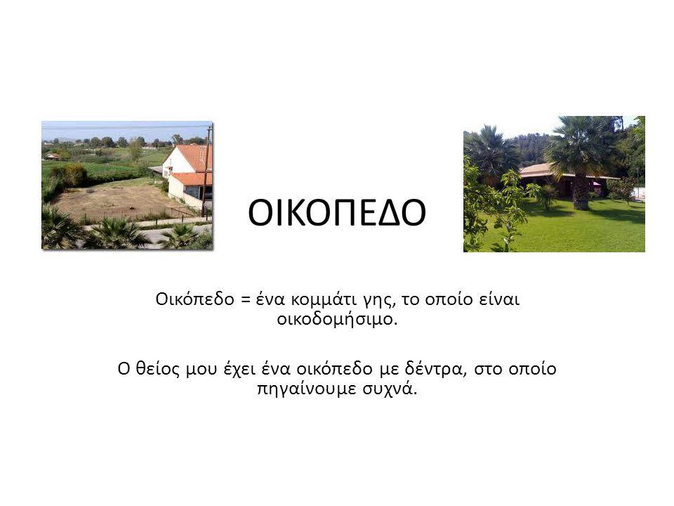 ΟΙΚΟΠΕΔΟ Οικόπεδο = ένα κομμάτι γης, το οποίο είναι οικοδομήσιμο.