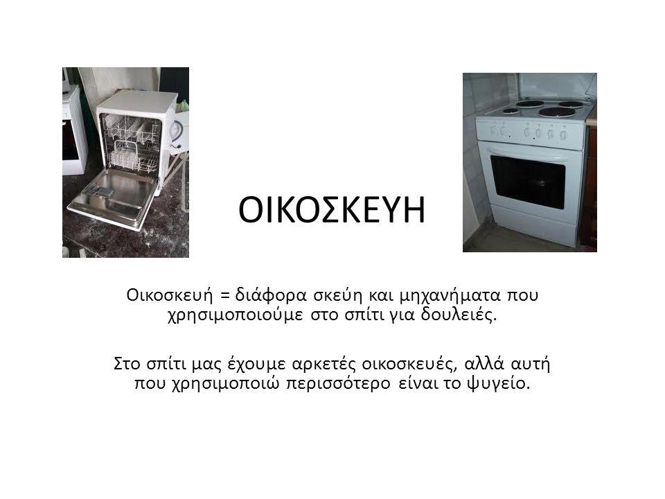 ΟΙΚΟΣΚΕΥΗ Οικοσκευή = διάφορα σκεύη και μηχανήματα που χρησιμοποιούμε στο σπίτι για δουλειές.