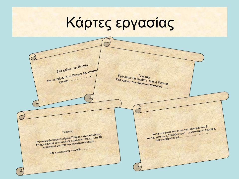 Κάρτες εργασίας Στα χρόνια των Ενετών Την εποχή αυτή, οι Κύπριοι δουλοπάροικοι έχτισαν…………………………….. Γεια σας! Εγώ όπως θα θυμάστε είμαι η Ιωάννα. Στα