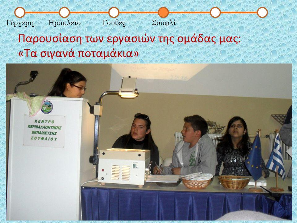 Παρουσίαση των εργασιών της ομάδας μας: «Τα σιγανά ποταμάκια» ΓέργερηΗράκλειοΓούβεςΣουφλί