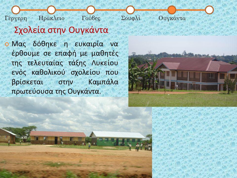 Σχολεία στην Ουγκάντα Μας δόθηκε η ευκαιρία να έρθουμε σε επαφή με μαθητές της τελευταίας τάξης Λυκείου ενός καθολικού σχολείου που βρίσκεται στην Καμπάλα πρωτεύουσα της Ουγκάντα.