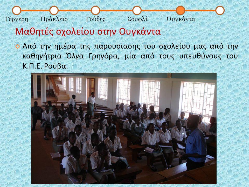 Μαθητές σχολείου στην Ουγκάντα ΓέργερηΗράκλειοΓούβεςΣουφλίΟυγκάντα Από την ημέρα της παρουσίασης του σχολείου μας από την καθηγήτρια Όλγα Γρηγόρα, μία από τους υπευθύνους του Κ.Π.Ε.