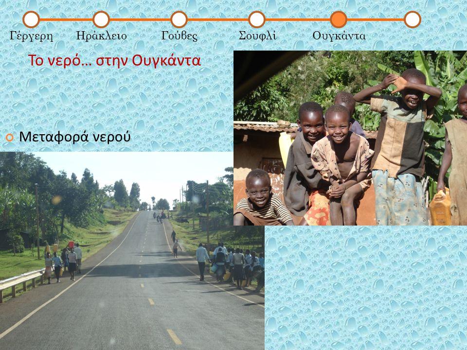 Το νερό… στην Ουγκάντα ΓέργερηΗράκλειοΓούβεςΣουφλίΟυγκάντα Μεταφορά νερού