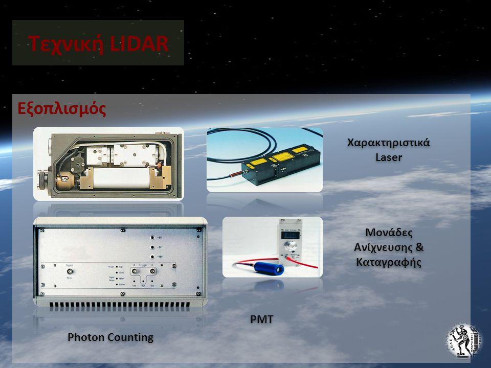 Εξοπλισμός Τεχνική LIDAR Χαρακτηριστικά Laser Μονάδες Ανίχνευσης & Καταγραφής Photon Counting PMT