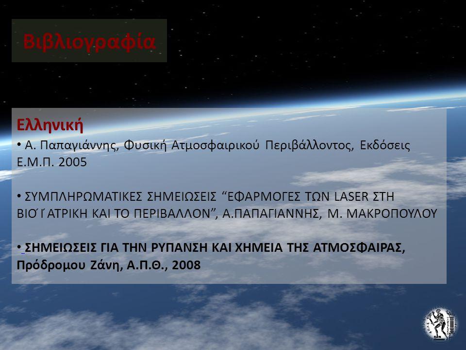 Βιβλιογραφία Ελληνική Α.Παπαγιάννης, Φυσική Ατμοσφαιρικού Περιβάλλοντος, Εκδόσεις Ε.Μ.Π.