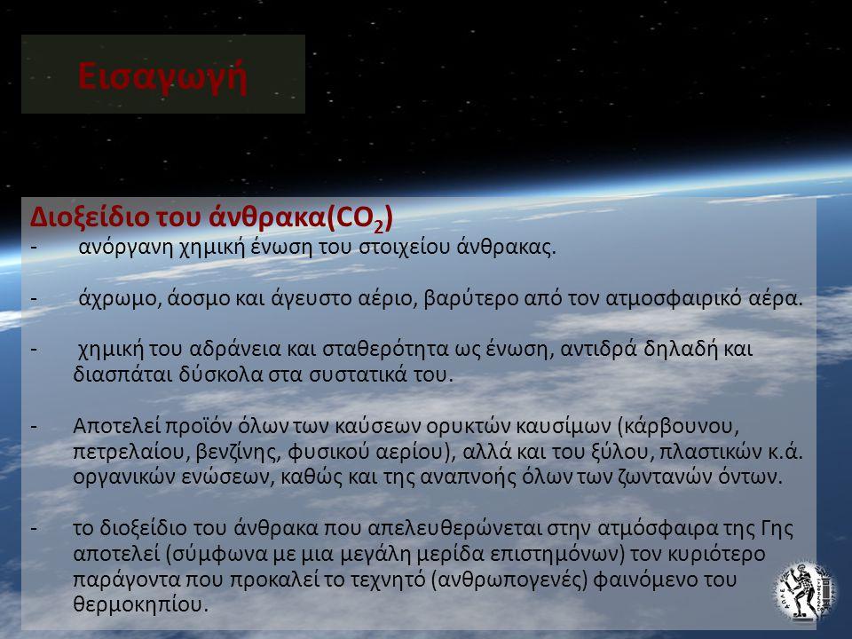 Εισαγωγή Διοξείδιο του άνθρακα(CO 2 ) - ανόργανη χημική ένωση του στοιχείου άνθρακας.