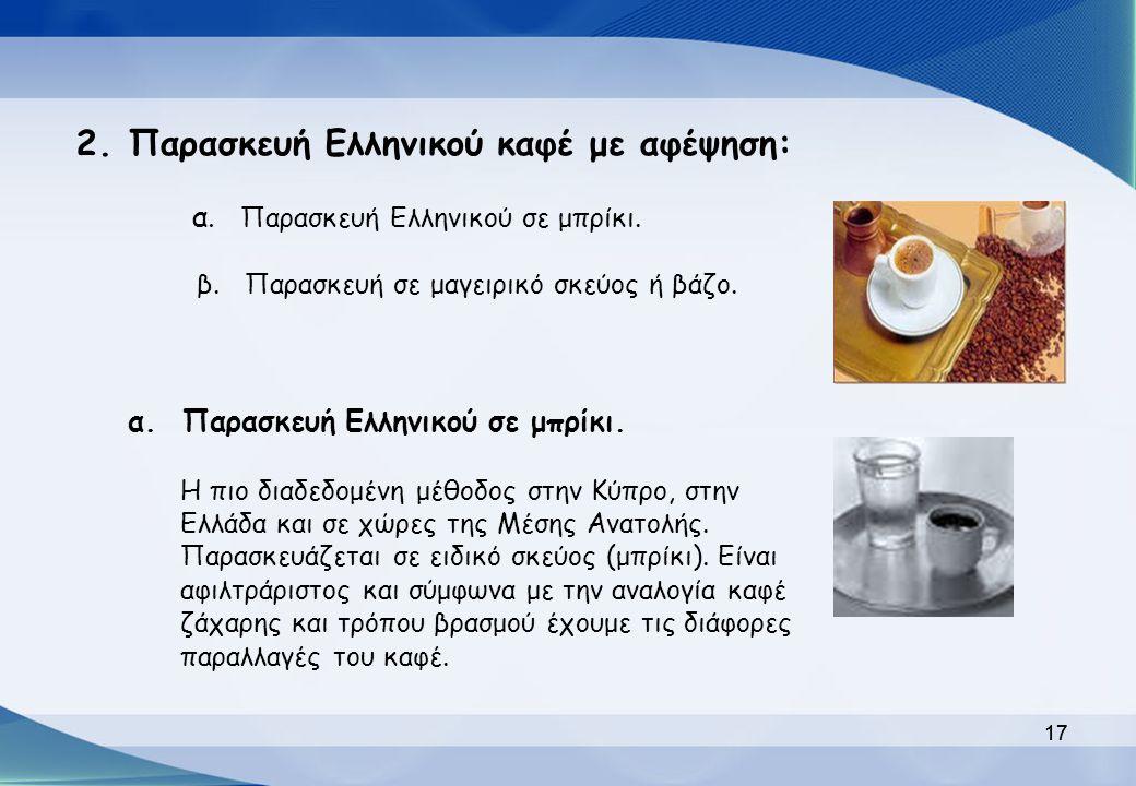 17 2.Παρασκευή Ελληνικού καφέ με αφέψηση: α. Παρασκευή Ελληνικού σε μπρίκι. β. Παρασκευή σε μαγειρικό σκεύος ή βάζο. α. Παρασκευή Ελληνικού σε μπρίκι.
