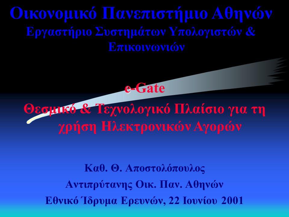 Εργαστήριο Συστημάτων Υπολογιστών & Επικοινωνιών Καθ. Θ. Αποστολόπουλος Αντιπρύτανης Οικ. Παν. Αθηνών Εθνικό Ίδρυμα Ερευνών, 22 Ιουνίου 2001 Οικονομικ