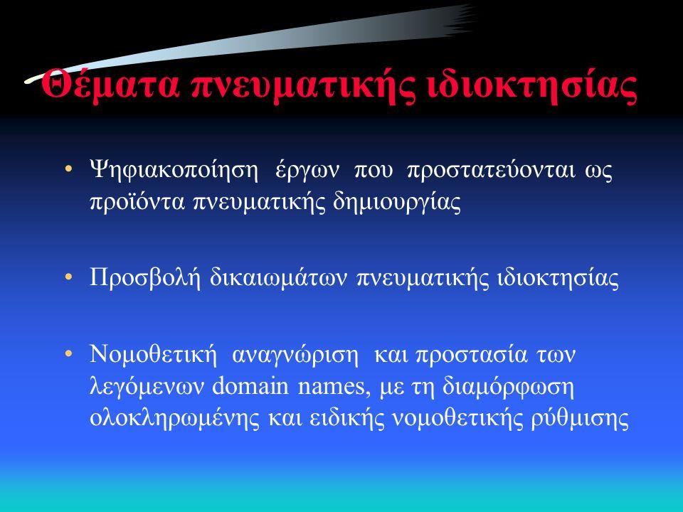 Θέματα πνευματικής ιδιοκτησίας Ψηφιακοποίηση έργων που προστατεύονται ως προϊόντα πνευματικής δημιουργίας Προσβολή δικαιωμάτων πνευματικής ιδιοκτησίας