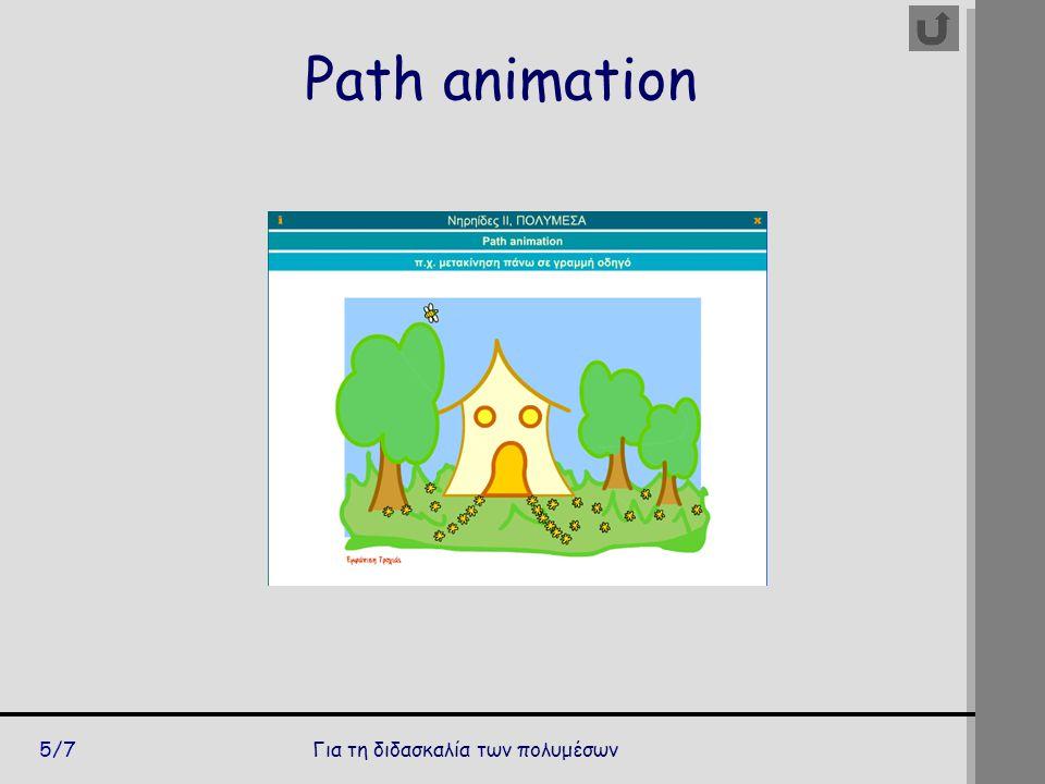 Για τη διδασκαλία των πολυμέσων6/7 Cell animation