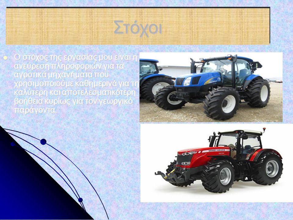 ΣτόχοιΣτόχοι Ο στόχος της εργασίας μου είναι η ανεύρεση πληροφοριών για τα αγροτικά μηχανήματα που χρησιμοποιούμε καθημερινά για την καλύτερη και αποτ