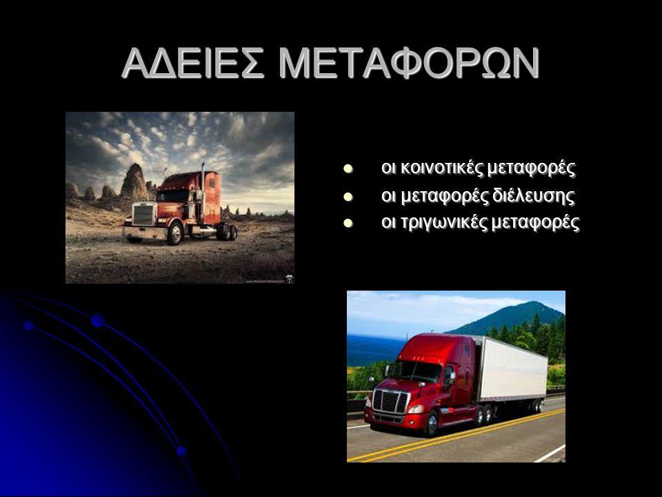ΑΔΕΙΕΣ ΜΕΤΑΦΟΡΩΝ οι κοινοτικές μεταφορές οι κοινοτικές μεταφορές οι μεταφορές διέλευσης οι μεταφορές διέλευσης οι τριγωνικές μεταφορές οι τριγωνικές μ