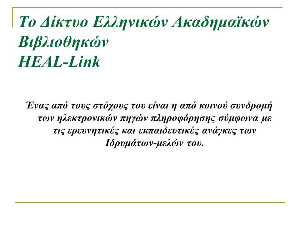 Το Δίκτυο Ελληνικών Ακαδημαϊκών Βιβλιοθηκών HEAL-Link Ένας από τους στόχους του είναι η από κοινού συνδρομή των ηλεκτρονικών πηγών πληροφόρησης σύμφωνα με τις ερευνητικές και εκπαιδευτικές ανάγκες των Ιδρυμάτων-μελών του.