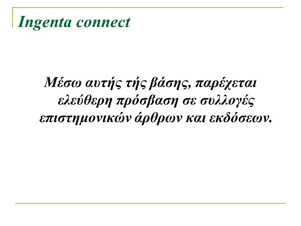 Ingenta connect Μέσω αυτής τής βάσης, παρέχεται ελεύθερη πρόσβαση σε συλλογές επιστημονικών άρθρων και εκδόσεων.