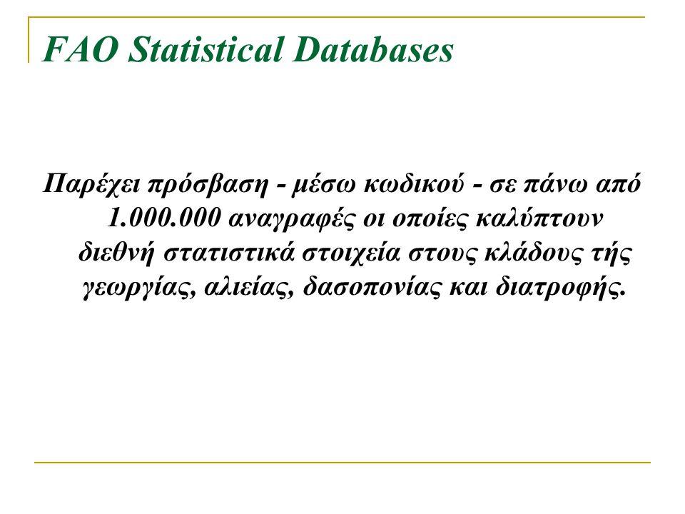 FAO Statistical Databases Παρέχει πρόσβαση - μέσω κωδικού - σε πάνω από 1.000.000 αναγραφές οι οποίες καλύπτουν διεθνή στατιστικά στοιχεία στους κλάδους τής γεωργίας, αλιείας, δασοπονίας και διατροφής.