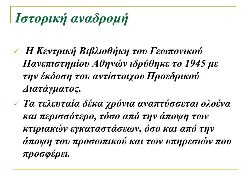 Ιστορική αναδρομή Η Κεντρική Βιβλιοθήκη του Γεωπονικού Πανεπιστημίου Αθηνών ιδρύθηκε το 1945 με την έκδοση του αντίστοιχου Προεδρικού Διατάγματος.