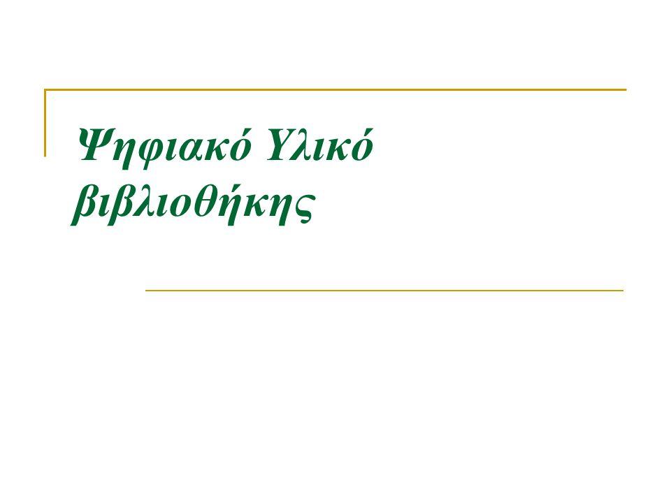 Ηλεκτρονικά περιοδικά Πολλοί από τους τίτλους που διαθέτει η βιβλιοθήκη (ελληνικοί ή ξενόγλωσσοι) διατίθενται και σε ηλεκτρονική μορφή πλήρους κειμένου.