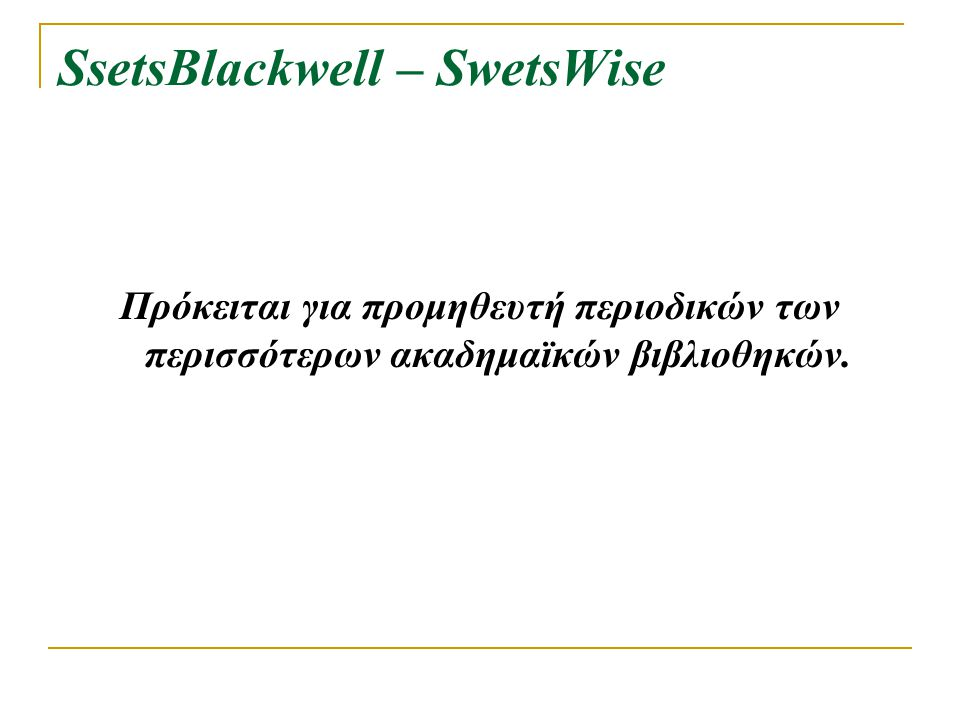 SsetsBlackwell – SwetsWise Πρόκειται για προμηθευτή περιοδικών των περισσότερων ακαδημαϊκών βιβλιοθηκών.