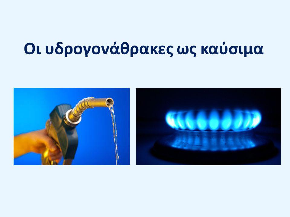 Οι υδρογονάθρακες ως καύσιμα