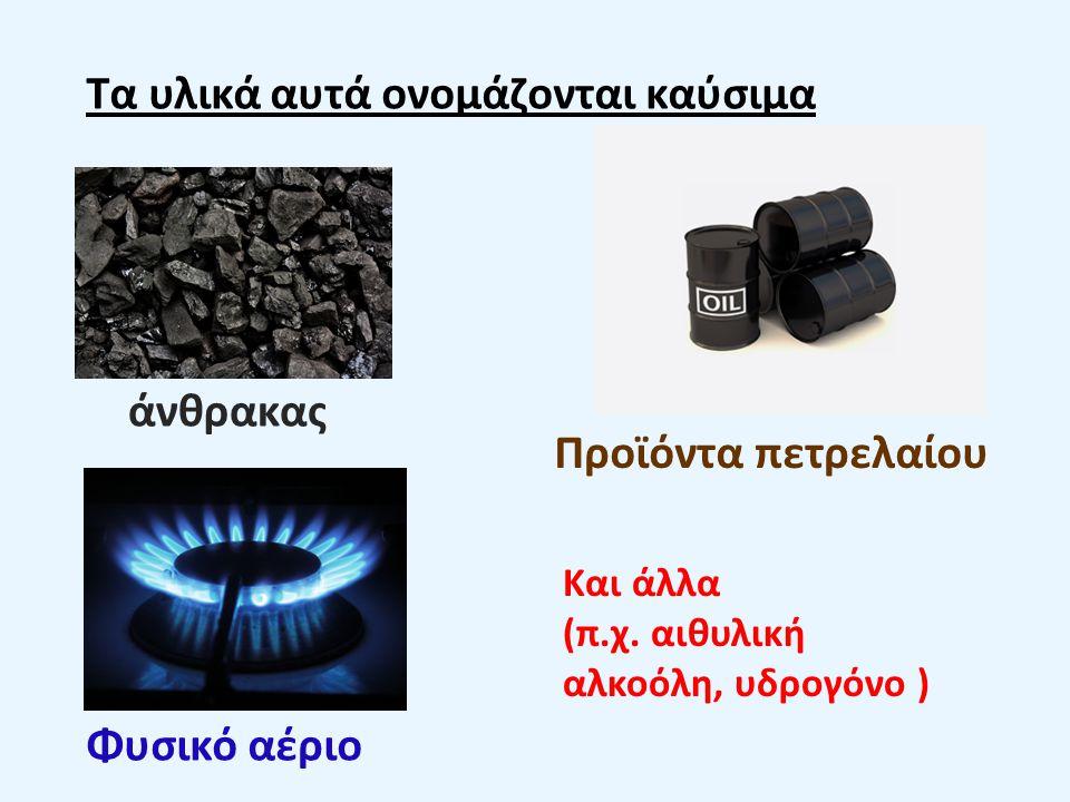 Τα υλικά αυτά ονομάζονται καύσιμα άνθρακας Προϊόντα πετρελαίου Φυσικό αέριο Και άλλα (π.χ. αιθυλική αλκοόλη, υδρογόνο )