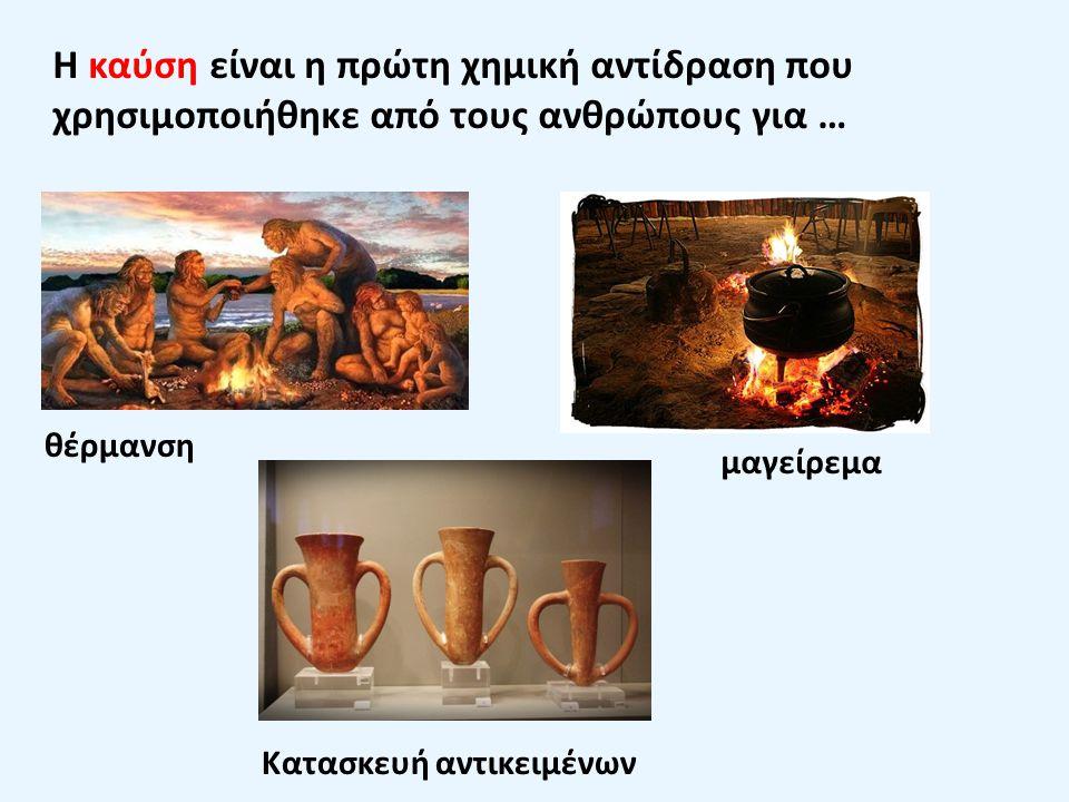 Ακόμη και σήμερα καίγονται υλικά για … θέρμανση