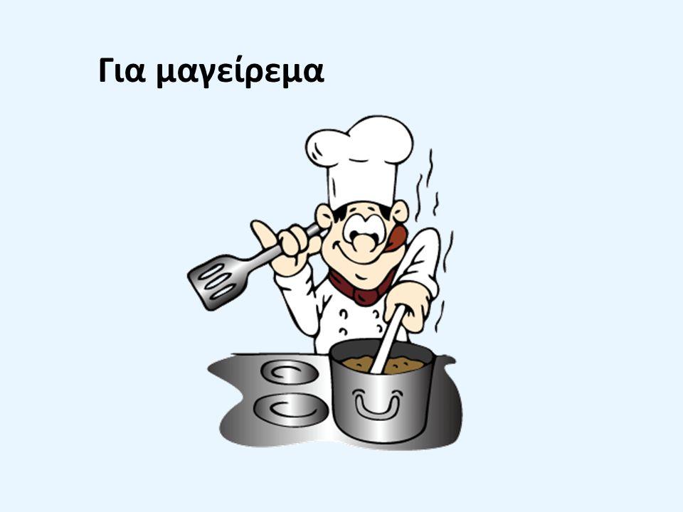 Για μαγείρεμα