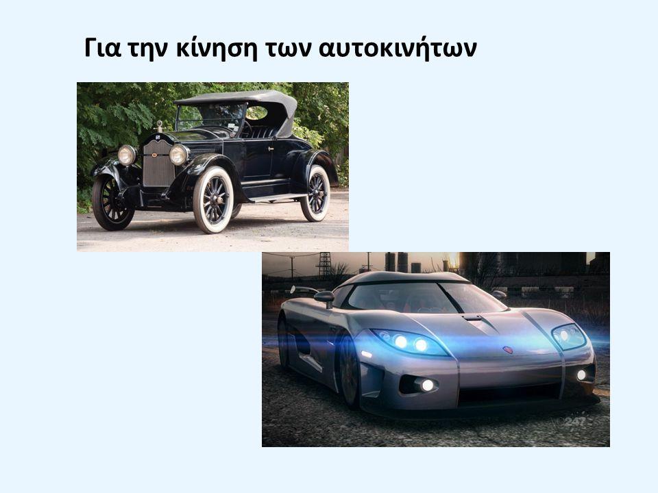 Για την κίνηση των αυτοκινήτων