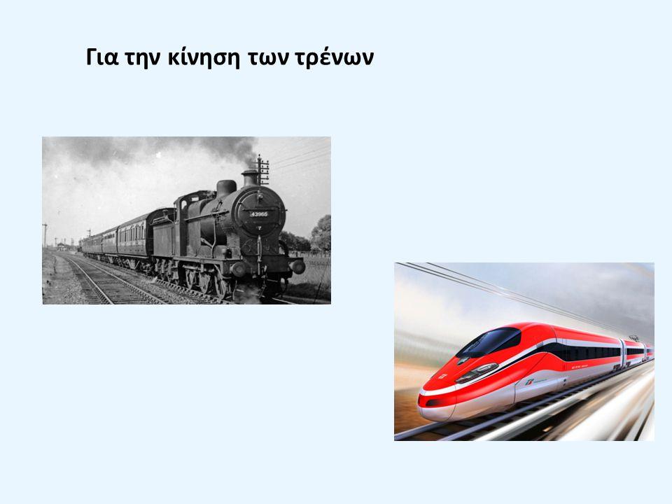 Για την κίνηση των τρένων
