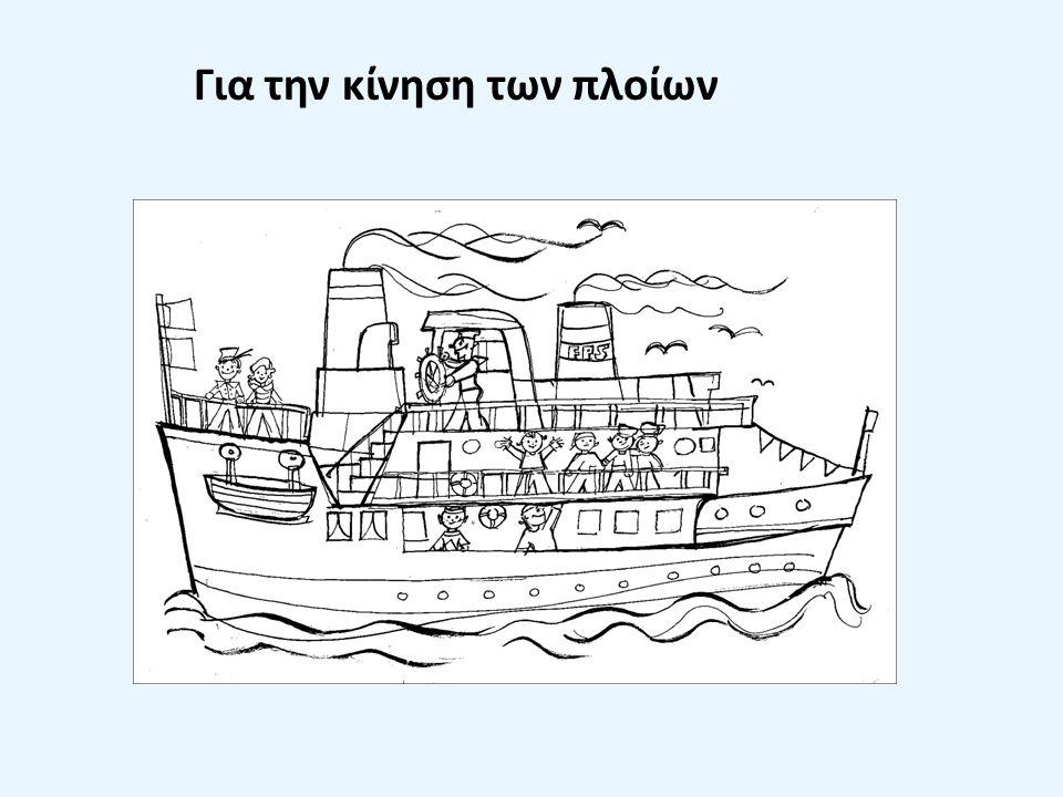 Για την κίνηση των πλοίων