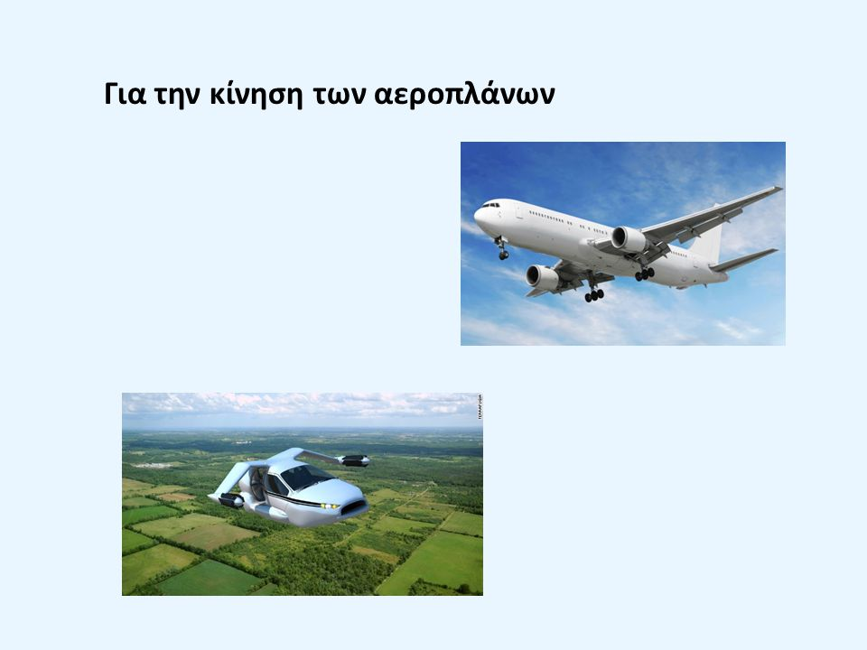 Για την κίνηση των αεροπλάνων