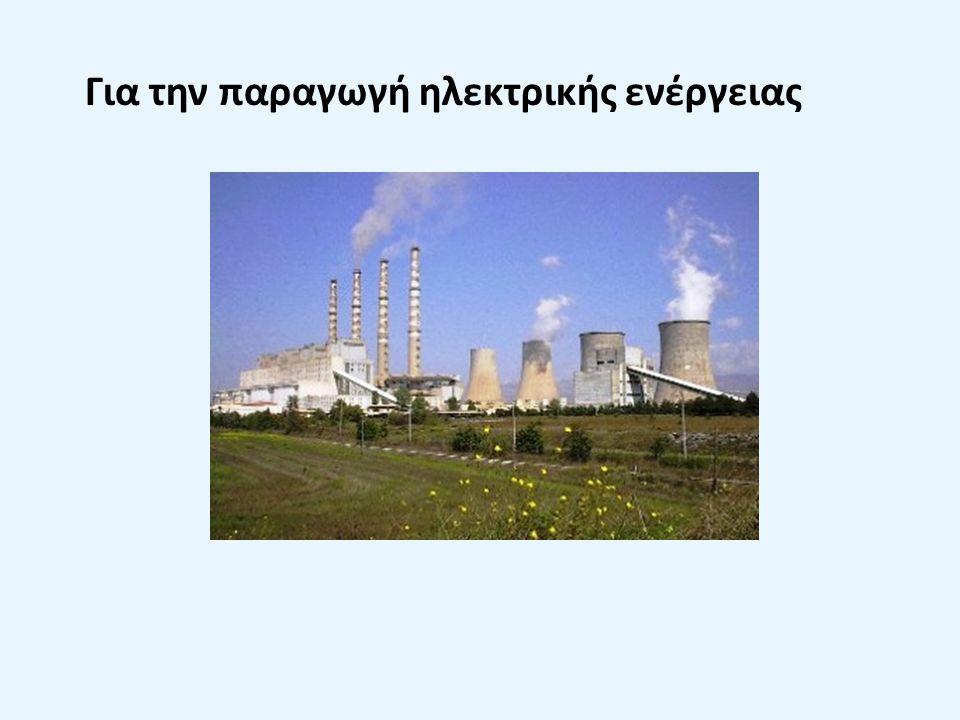 Για την παραγωγή ηλεκτρικής ενέργειας