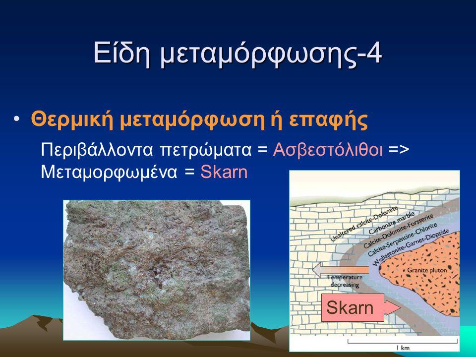 Είδη μεταμόρφωσης-4 Θερμική μεταμόρφωση ή επαφής Περιβάλλοντα πετρώματα = Ασβεστόλιθοι => Μεταμορφωμένα = Skarn Skarn