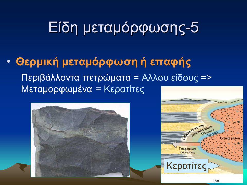 Είδη μεταμόρφωσης-5 Θερμική μεταμόρφωση ή επαφής Περιβάλλοντα πετρώματα = Αλλου είδους => Μεταμορφωμένα = Κερατίτες Κερατίτες