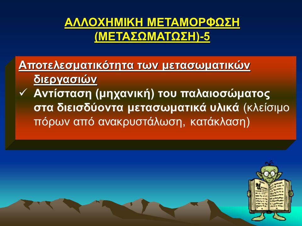 ΑΛΛΟΧΗΜΙΚΗ ΜΕΤΑΜΟΡΦΩΣΗ (ΜΕΤΑΣΩΜΑΤΩΣΗ)-5 Αποτελεσματικότητα των μετασωματικών διεργασιών Αντίσταση (μηχανική) του παλαιοσώματος στα διεισδύοντα μετασωμ