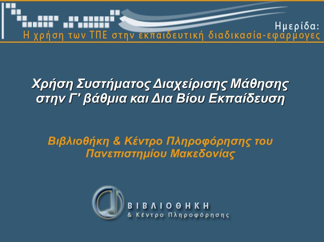 Χρήση Συστήματος Διαχείρισης Μάθησης στην Γ βάθμια και Δια Βίου Εκπαίδευση Βιβλιοθήκη & Κέντρο Πληροφόρησης του Πανεπιστημίου Μακεδονίας