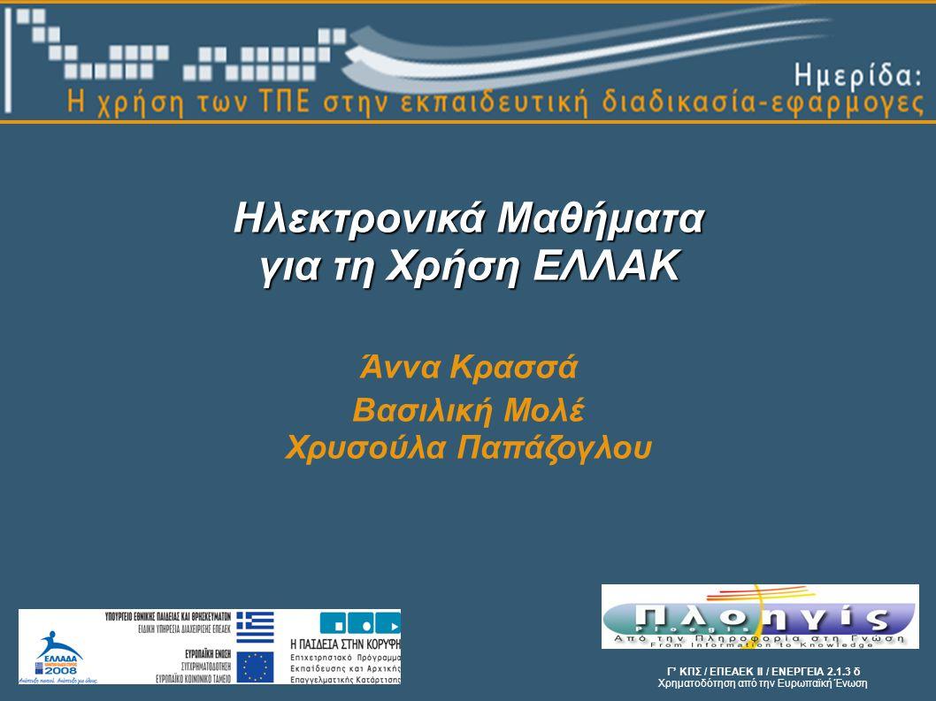 Τηλεμάθεια - http://telemathea.uom.gr