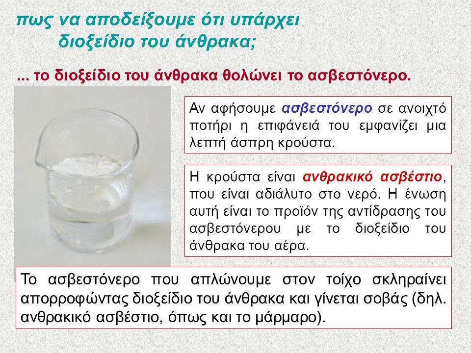 πως να αποδείξουμε ότι υπάρχει διοξείδιο του άνθρακα; Αν αφήσουμε ασβεστόνερο σε ανοιχτό ποτήρι η επιφάνειά του εμφανίζει μια λεπτή άσπρη κρούστα.