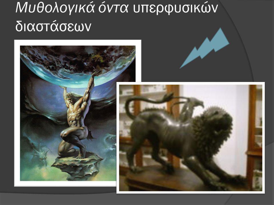 Θέματα  Μυθολογικά όντα υπερφυσικών διαστάσεων Μυθολογικά όντα υπερφυσικών διαστάσεων  Τα 7 θαύματα της αρχαιότητας Τα 7 θαύματα της αρχαιότητας  7
