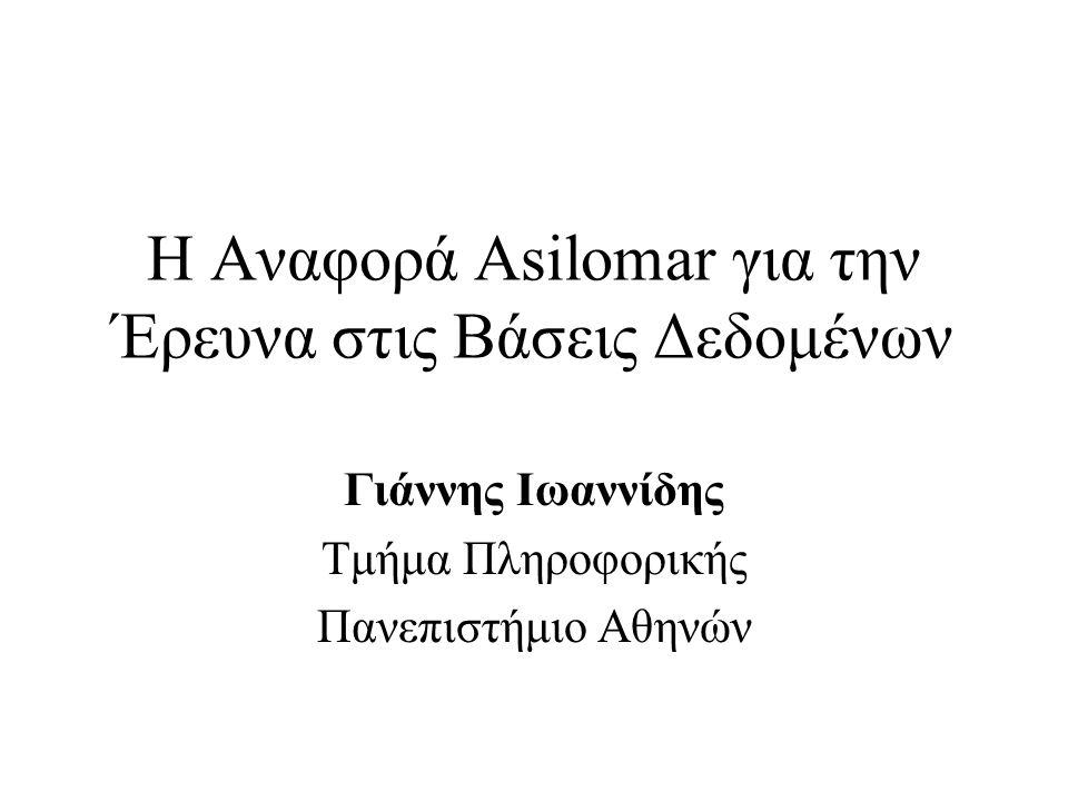 Η Αναφορά Asilomar για την Έρευνα στις Βάσεις Δεδομένων Γιάννης Ιωαννίδης Τμήμα Πληροφορικής Πανεπιστήμιο Αθηνών