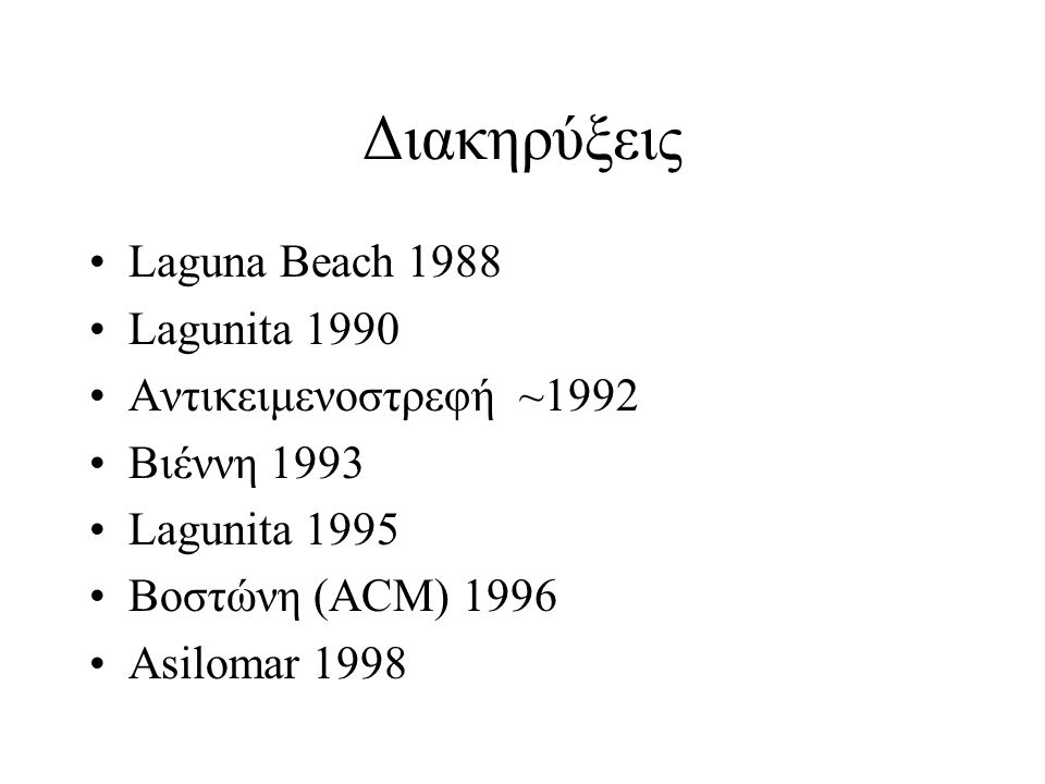 Διακηρύξεις Laguna Beach 1988 Lagunita 1990 Αντικειμενοστρεφή ~1992 Βιέννη 1993 Lagunita 1995 Βοστώνη (ACM) 1996 Asilomar 1998