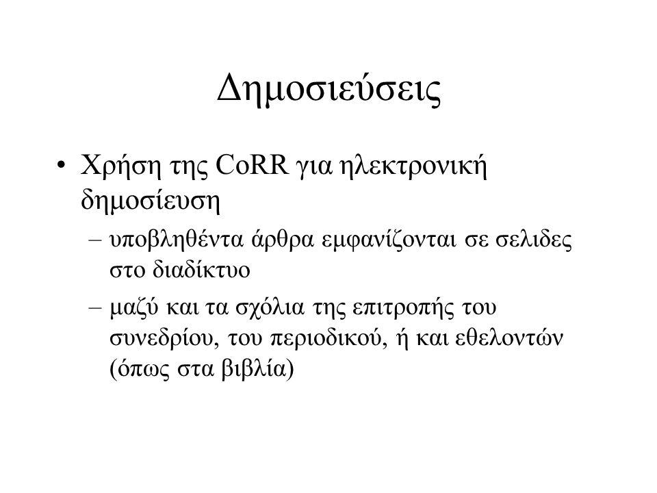 Δημοσιεύσεις Χρήση της CoRR για ηλεκτρονική δημοσίευση –υποβληθέντα άρθρα εμφανίζονται σε σελιδες στο διαδίκτυο –μαζύ και τα σχόλια της επιτροπής του συνεδρίου, του περιοδικού, ή και εθελοντών (όπως στα βιβλία)