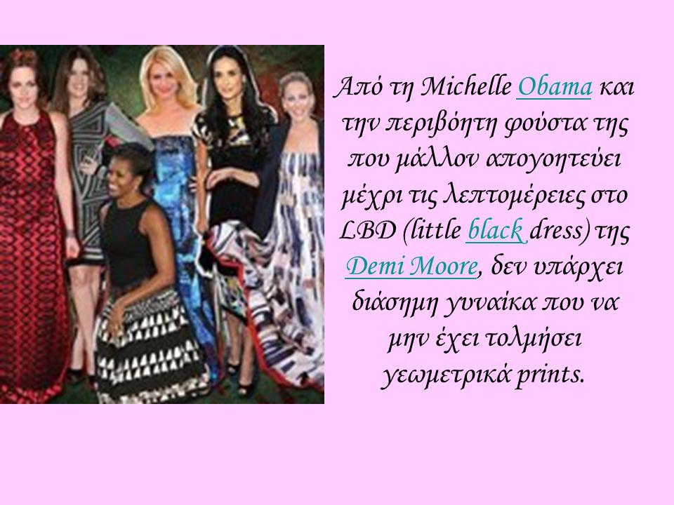 Από τη Michelle Obama και την περιβόητη φούστα της που μάλλον απογοητεύει μέχρι τις λεπτομέρειες στο LBD (little black dress) της Demi Moore, δεν υπάρχει διάσημη γυναίκα που να μην έχει τολμήσει γεωμετρικά prints.Obamablack Demi Moore