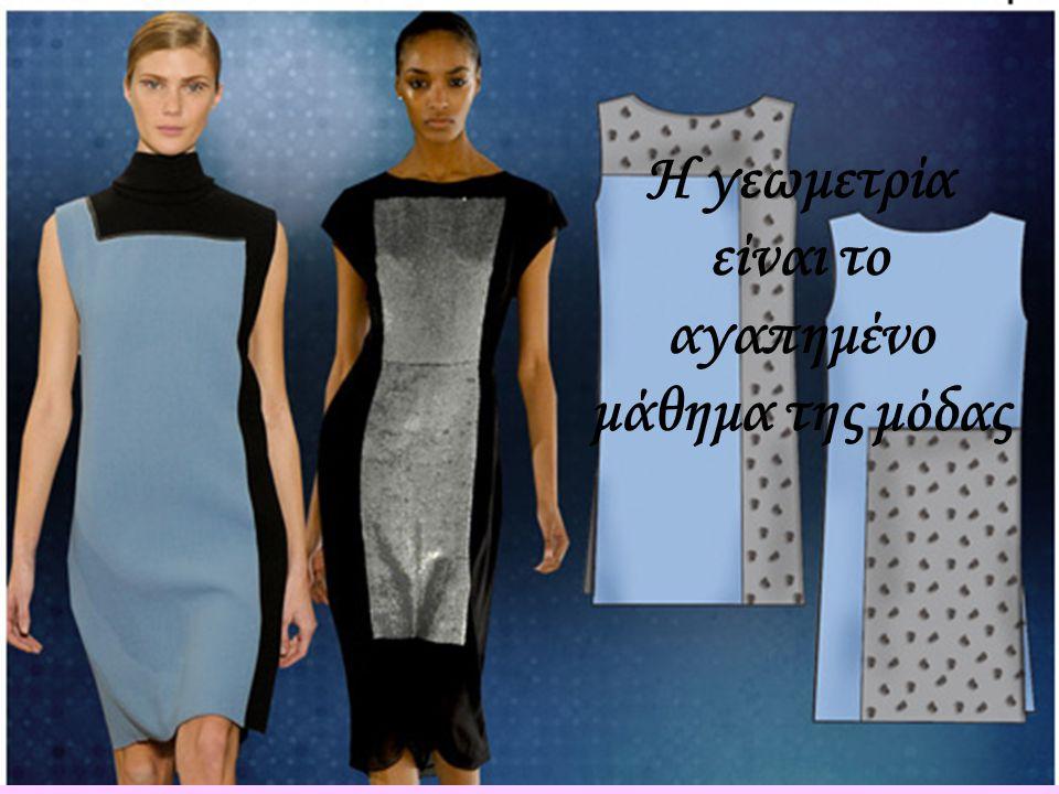 ΔΕΚΑΕΤΙΑ ΤΟΥ '60 Χαρακτηριστικό της μόδας ήταν η απελευθέρωση από υποχρεώσεις και ταμπού.