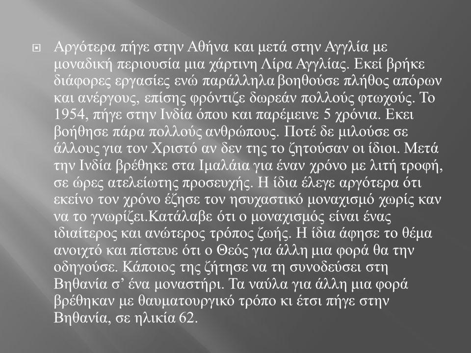  Αργότερα πήγε στην Αθήνα και μετά στην Αγγλία με μοναδική περιουσία μια χάρτινη Λίρα Αγγλίας.