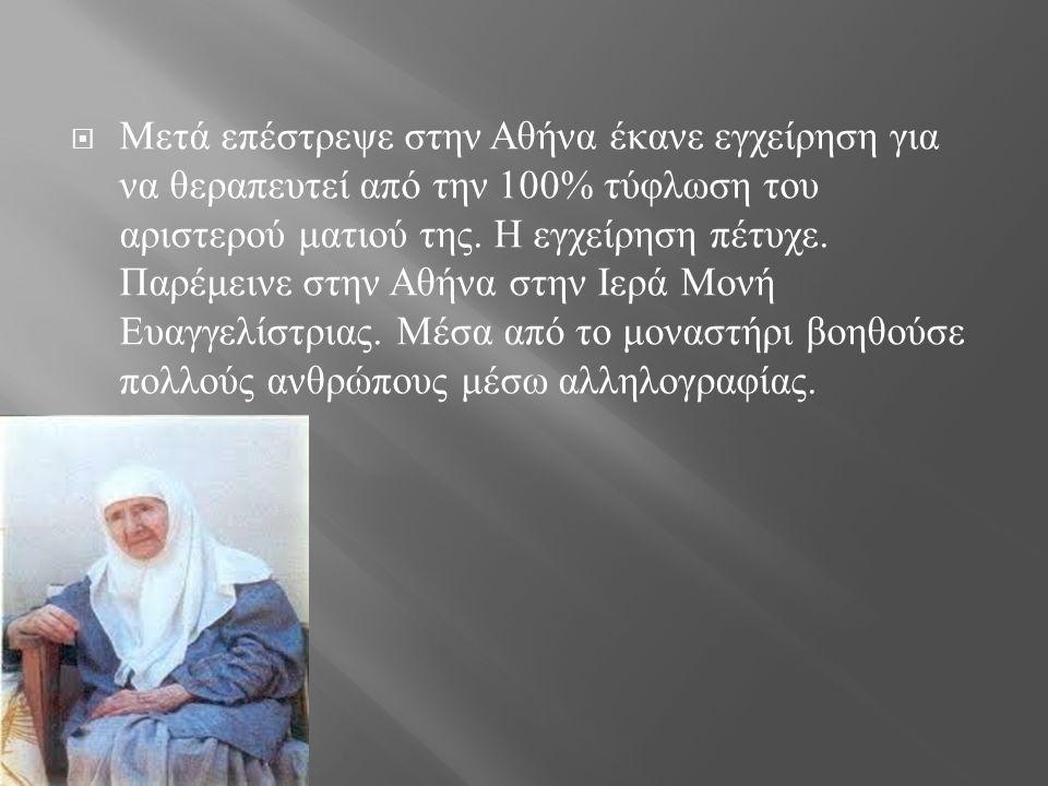  Μετά επέστρεψε στην Αθήνα έκανε εγχείρηση για να θεραπευτεί από την 100% τύφλωση του αριστερού ματιού της.